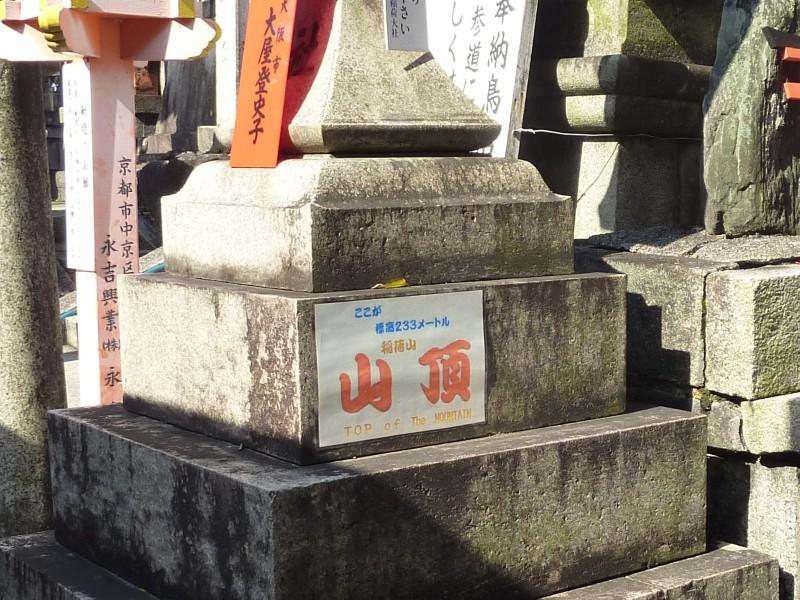 20121111-inariyama069