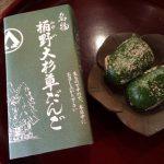 【パワースポット】日本一人気のよもぎだんご【石川県,加賀市,栢野大杉】
