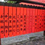 【パワースポット】芸能人の集まる神社【京都府,京都市,車折神社】
