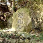 【パワースポット】悪魔が封じ込められた岩山の上に立つ神社【茨城県,日立市,大甕神社】