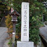 【パワースポット】一言の願いも確実に叶えてくれる神様【茨城県,常総市,一言主神社】