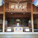 【パワースポット】首から上の大神さま「首を守る」【岐阜県,大垣市,御首神社】