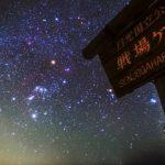 【パワースポット】満天の星空の眺めは言葉すら出ません【栃木県,日光市,戦場ヶ原】