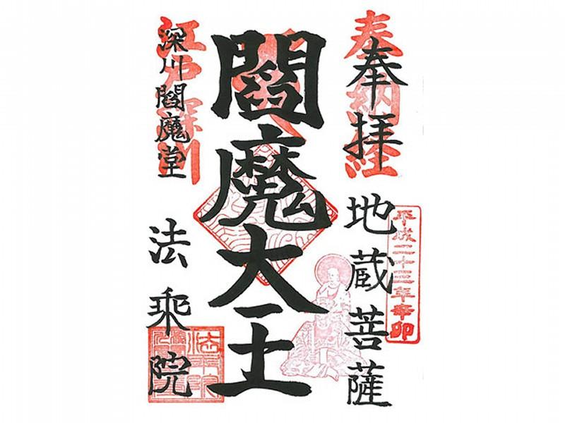 fukagawa_enma6