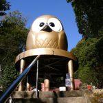 【パワースポット】幸せを呼ぶ金色のフクロウ【栃木県,那須郡那,鷲子山上神社・大フクロウ】