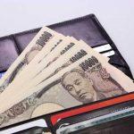 金運アップのために、お財布改革してみませんか?お財布を変えることで金運アップできるんです。