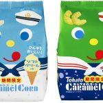 キャラメルコーンに「ソフトクリーム味」が気になる!