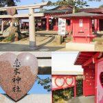 女子必見!「恋命」をまつる恋木神社で恋愛運を