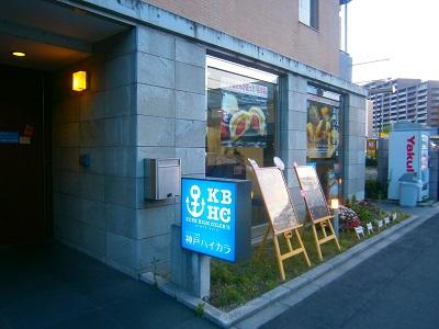 神戸ハイカラ