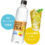「透明なレモンティー」で開運へ!