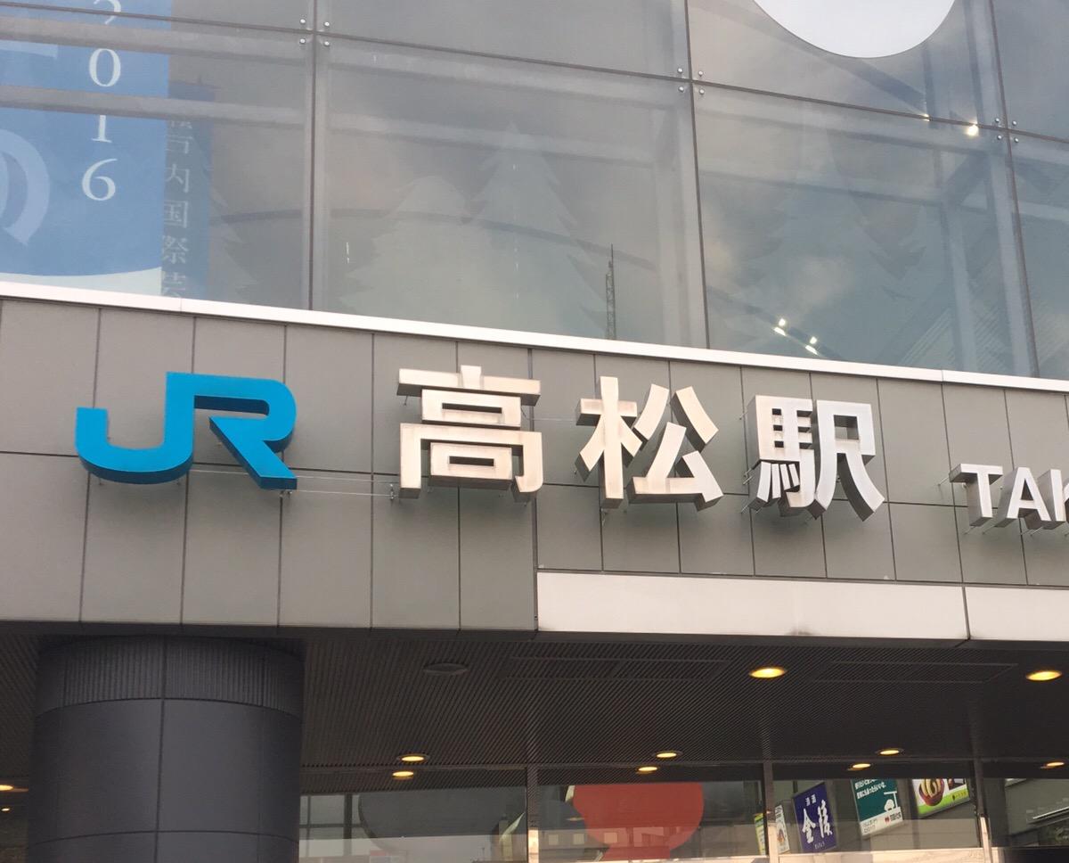 香川で異国体験