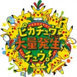 「大量発生チュウ!」横浜で開催。対人運向上!