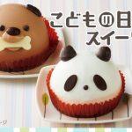 パンダ&わんちゃん!セブンの新作ムースケーキ