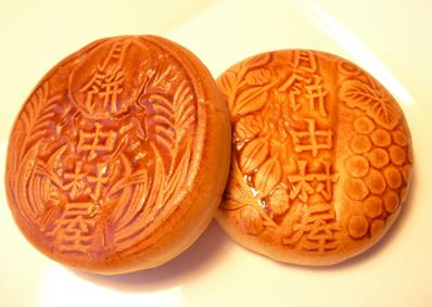 新宿中村屋の「月餅」