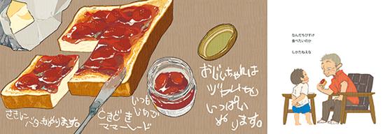 """""""おじいちゃんとパン""""カフェ"""