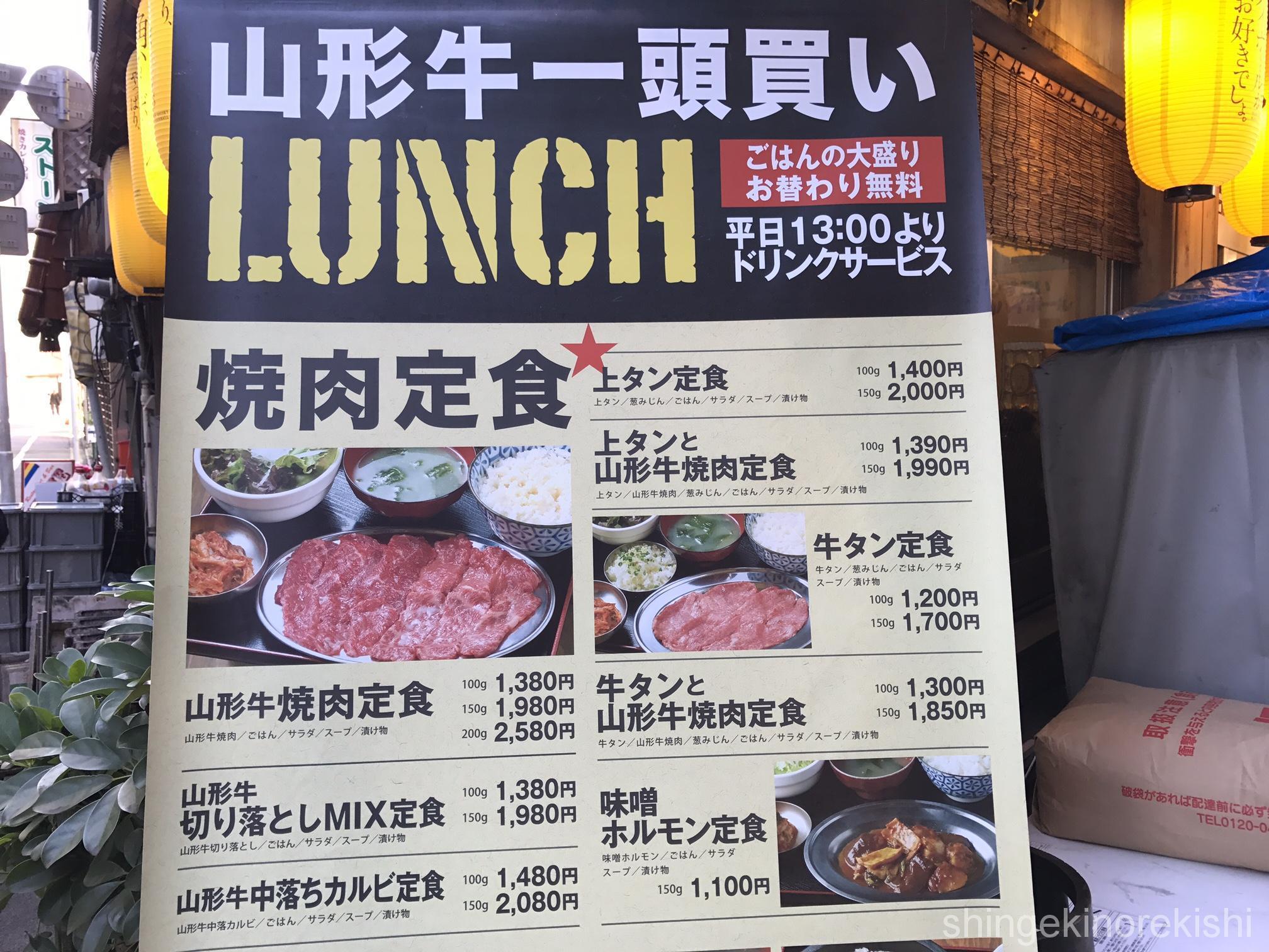 日本焼肉党 薄切りレアステーキ丼