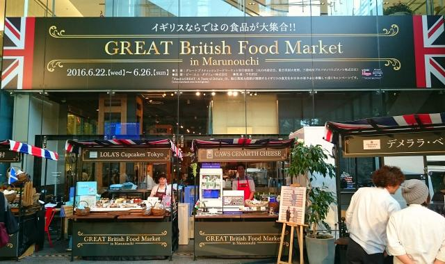 GREAT British Food Market In Marunouch