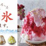 和ぱすた専門店に新食感かき氷対人運を意識しよう!