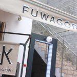 中目黒「FUWAGORI」が話題全体運