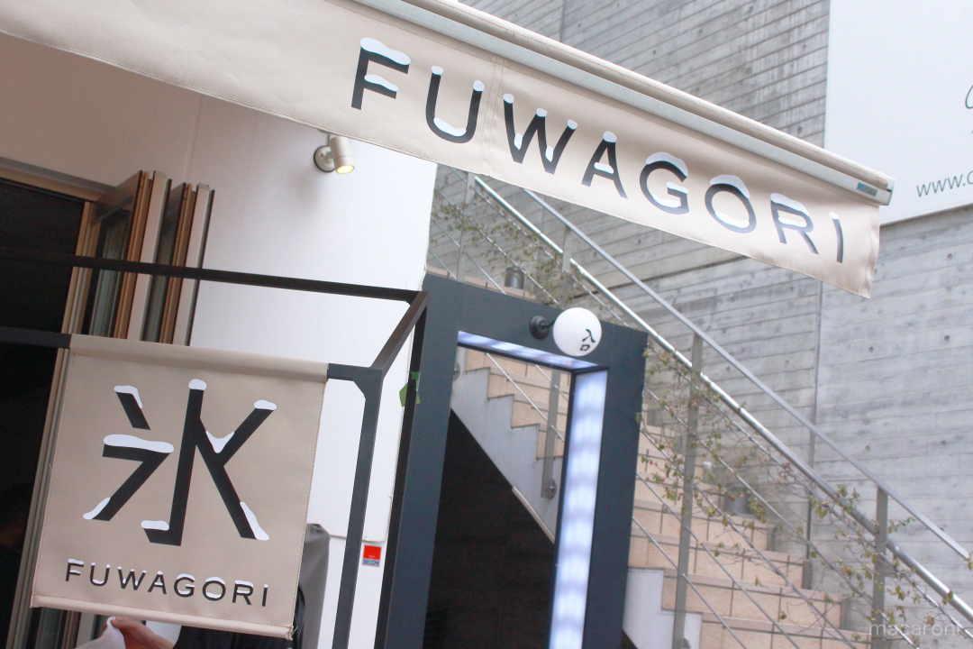 中目黒「FUWAGORI」