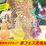 """東京・芝浦にて電球カクテルの""""酒フェス""""全体運を意識しよう"""