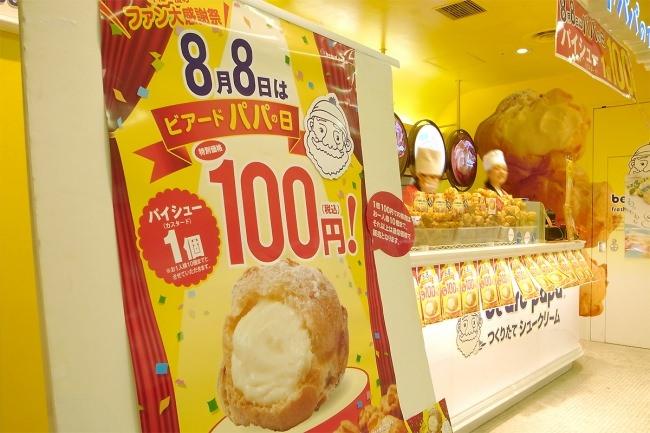ビアードパパの「パイシュー」が100円