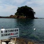 三重・志摩の「あづり浜」開運